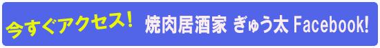 今すぐ焼肉居酒家 ぎゅう太facebookページへアクセス!