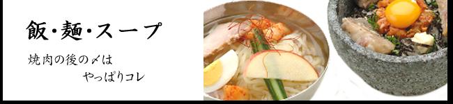 メニュー/飯・麺・スープ