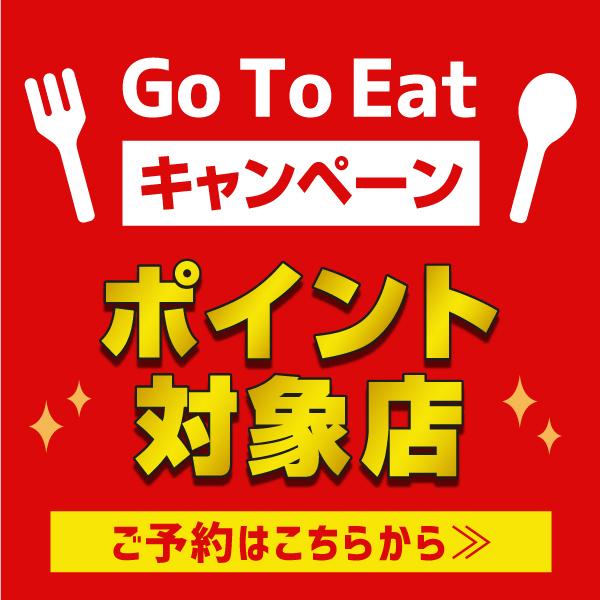 GoToEat対象店